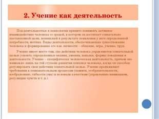 2. Учение как деятельность Под деятельностью в психологии принято понимать ак