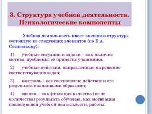 3. Структура учебной деятельности. Психологические компоненты Учебная деятель