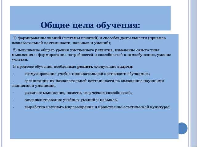 Общие цели обучения: 1) формирование знаний (системы понятий) и способов деят...