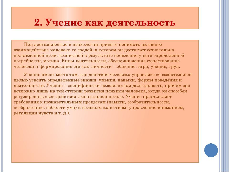 2. Учение как деятельность Под деятельностью в психологии принято понимать ак...
