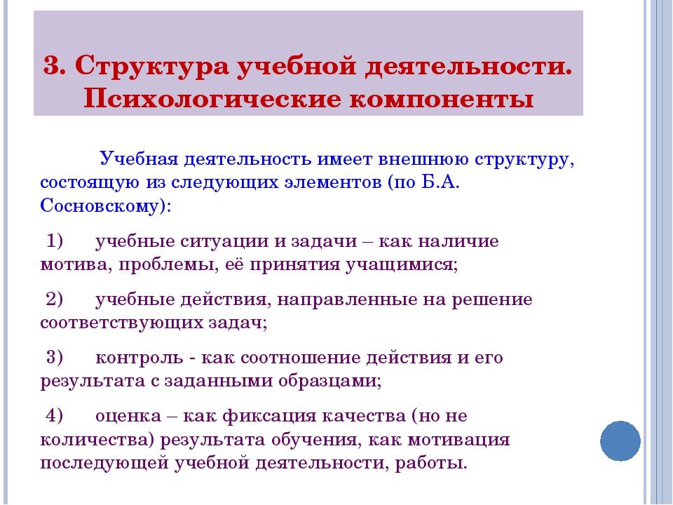3. Структура учебной деятельности. Психологические компоненты Учебная деятель...