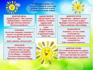 Слова чудеснейшие эти Услышать каждый очень рад; Добреют взрослые и дети И ул