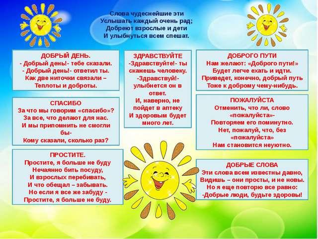 Слова чудеснейшие эти Услышать каждый очень рад; Добреют взрослые и дети И ул...