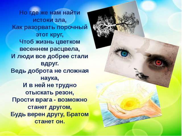 Но где же нам найти истоки зла, Как разорвать порочный этот круг, Чтоб жизнь...