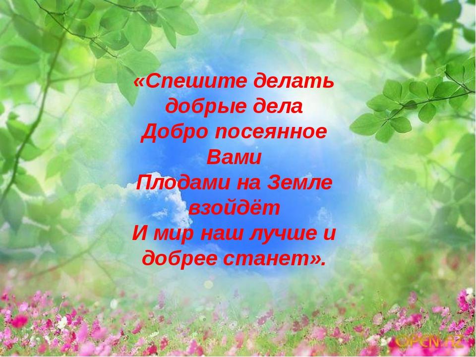Стих о добром поступки