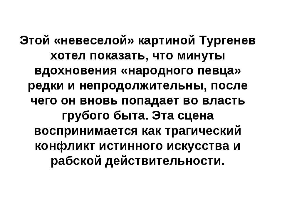 Этой «невеселой» картиной Тургенев хотел показать, что минуты вдохновения «на...