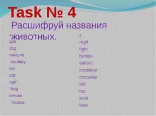 Task № 4 1. god dog mekyno monkey tac cat ogrf frog omuse mouse 2. regit tige