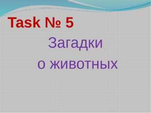 Task № 5 Загадки о животных