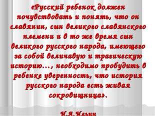 «Русский ребенок должен почувствовать и понять, что он славянин, сын великого