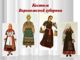 Костюм Воронежской губернии