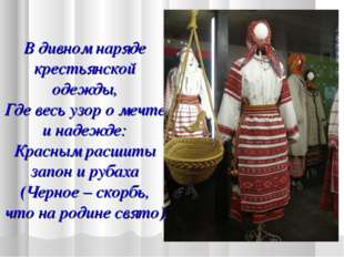 В дивном наряде крестьянской одежды, Где весь узор о мечте и надежде: Красным
