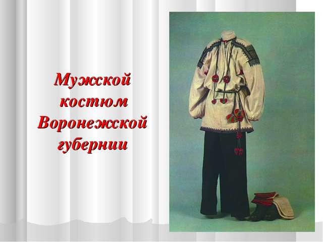 Мужской костюм Воронежской губернии