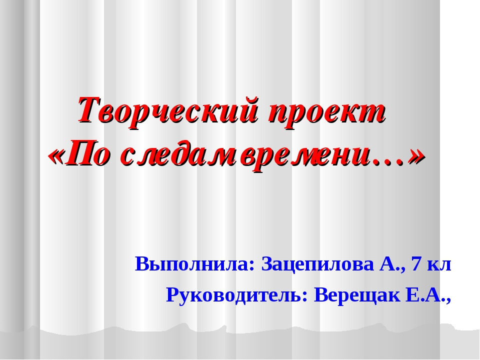Творческий проект «По следам времени…» Выполнила: Зацепилова А., 7 кл Руковод...