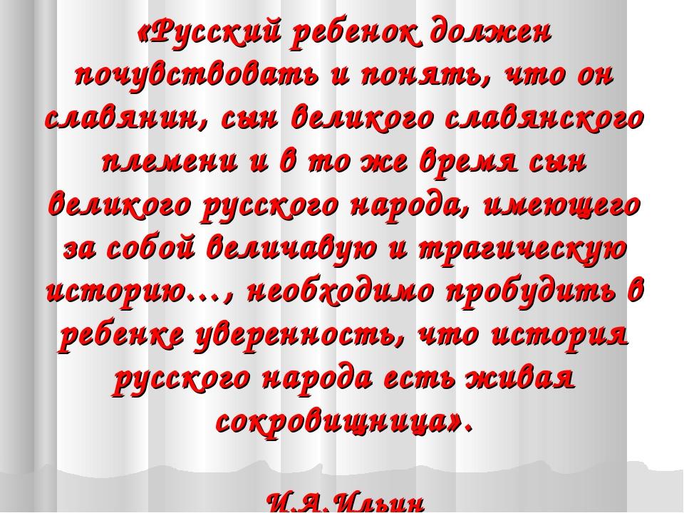«Русский ребенок должен почувствовать и понять, что он славянин, сын великого...