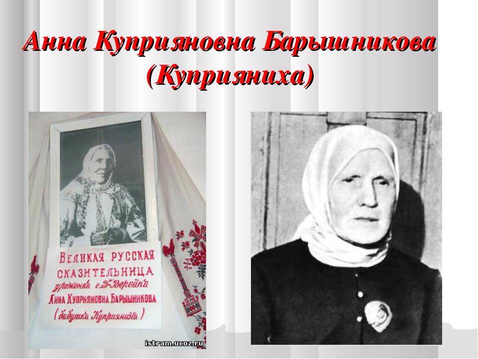 Анна Куприяновна Барышникова (Куприяниха)