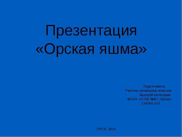 Презентация «Орская яшма» Подготовила: Учитель начальных классов Высшей ка...