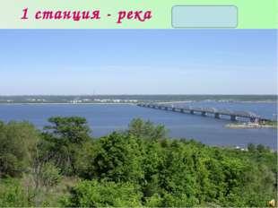 1 станция - река ВОЛГА