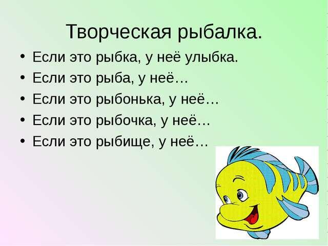 Творческая рыбалка. Если это рыбка, у неё улыбка. Если это рыба, у неё… Если...