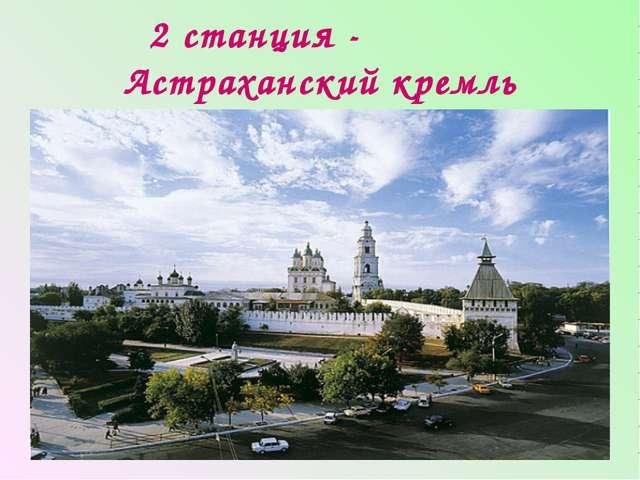 2 станция - Астраханский кремль