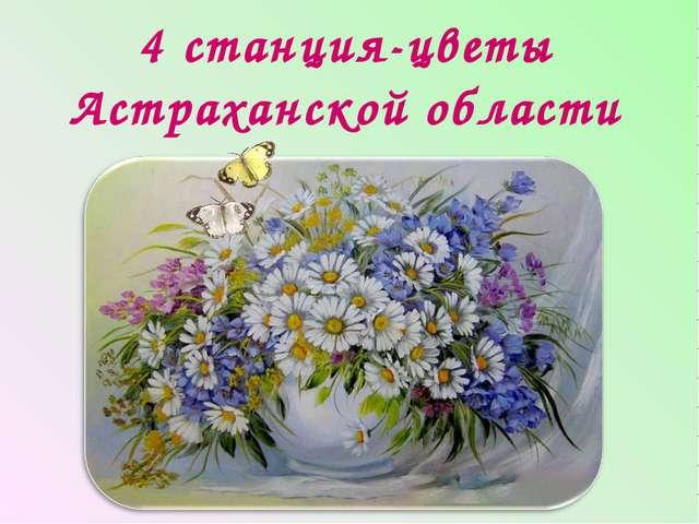 4 станция-цветы Астраханской области