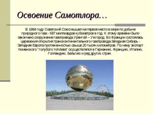 В 1984 году Советский Союз вышел на первое место в мире по добыче природного