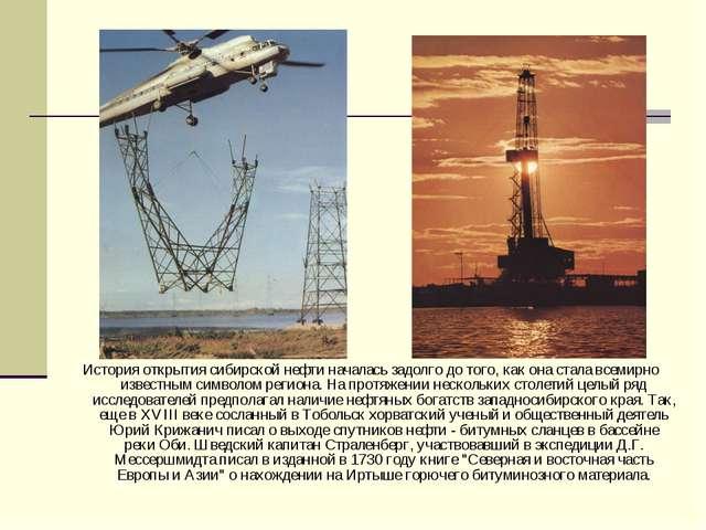 История открытия сибирской нефти началась задолго до того, как она стала всем...