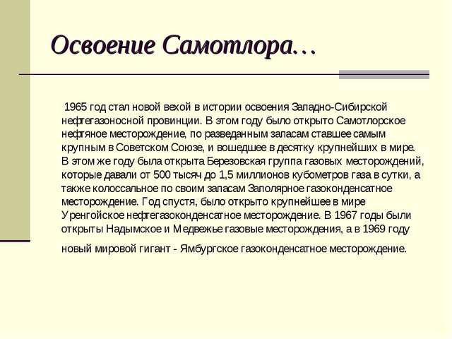 1965 год стал новой вехой в истории освоения Западно-Сибирской нефтегазоносн...