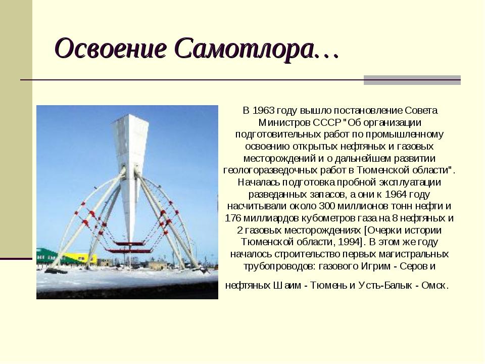 """В 1963 году вышло постановление Совета Министров СССР """"Об организации подгот..."""