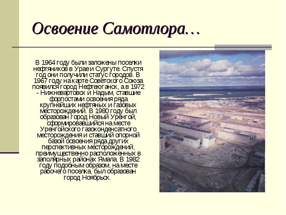 В 1964 году были заложены поселки нефтяников в Урае и Сургуте. Спустя год он...