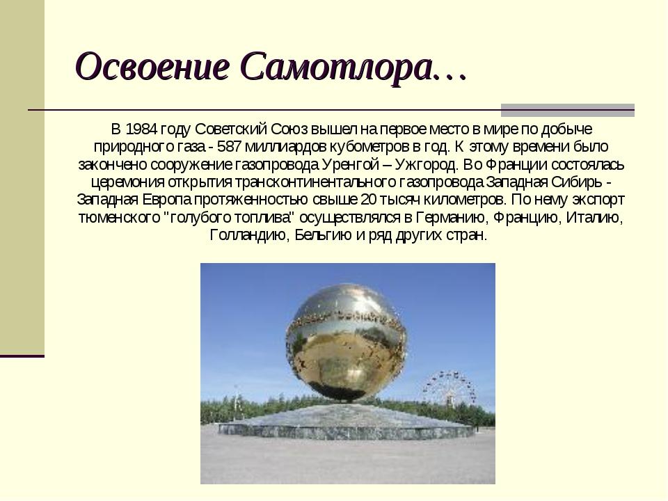 В 1984 году Советский Союз вышел на первое место в мире по добыче природного...