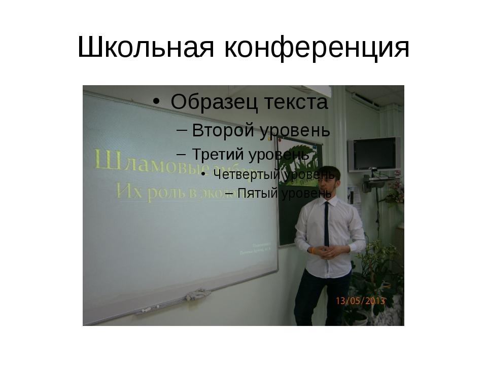 Школьная конференция