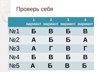 Проверь себя 1 вариант 2 вариант 3 вариант 4 вариант №1 Б В Б В №2 А Б Б А №3