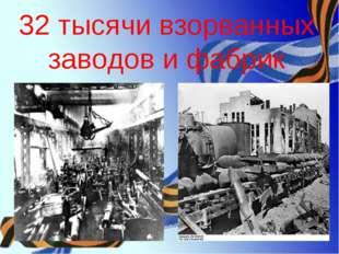 32 тысячи взорванных заводов и фабрик