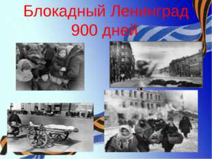 Блокадный Ленинград 900 дней