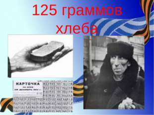 125 граммов хлеба