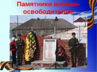 Памятники воинам-освободителям