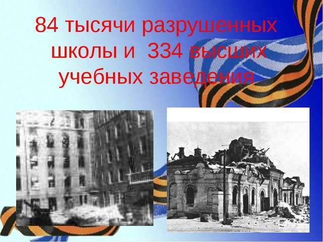 84 тысячи разрушенных школы и 334 высших учебных заведения