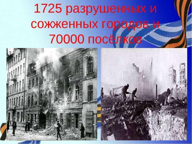 1725 разрушенных и сожженных городов и 70000 посёлков