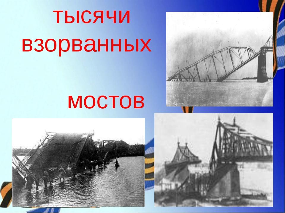 тысячи взорванных мостов