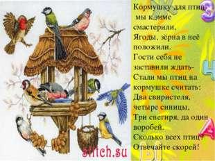 Кормушку для птиц мы к зиме смастерили, Ягоды, зёрна в неё положили. Гости се