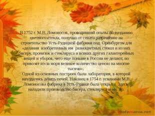В 1752 г. М.В. Ломоносов, проводивший опыты по созданию цветного стекла, полу