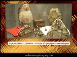 Каргопольские старинные головные уборы украшенные бисером