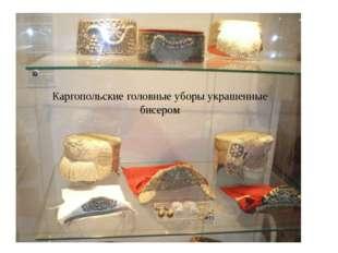 Каргопольские головные уборы украшенные бисером