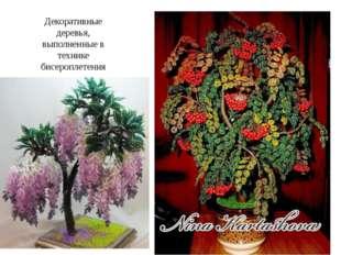 Декоративные деревья, выполненные в технике бисероплетения