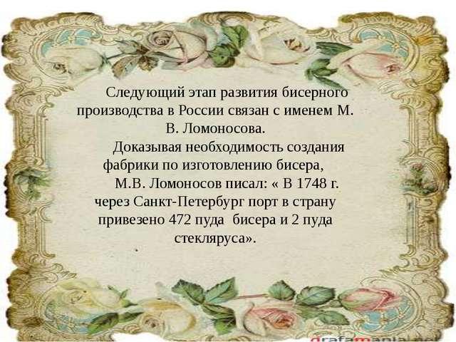 Следующий этап развития бисерного производства в России связан с именем М. В....
