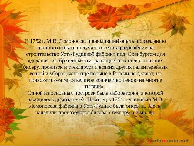 В 1752 г. М.В. Ломоносов, проводивший опыты по созданию цветного стекла, полу...