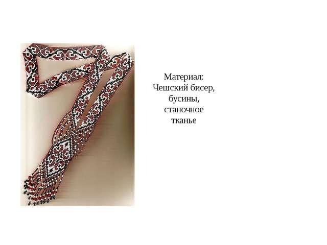 Материал: Чешский бисер, бусины, станочное тканье