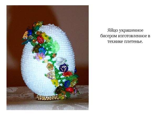 Яйцо украшенное бисером изготовленное в технике плетенье.