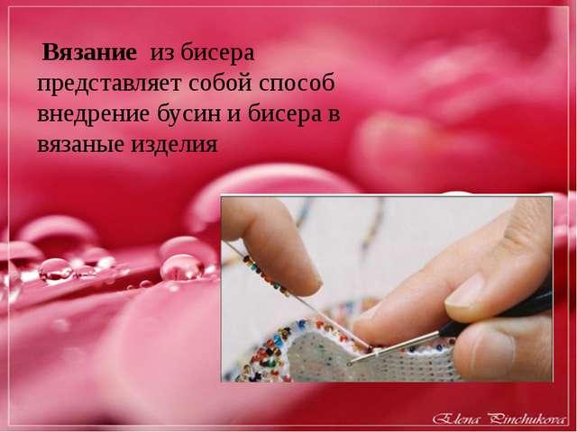Вязание из бисера представляет собой способ внедрение бусин и бисера в вязан...