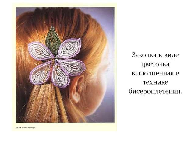 Заколка в виде цветочка выполненная в технике бисероплетения.